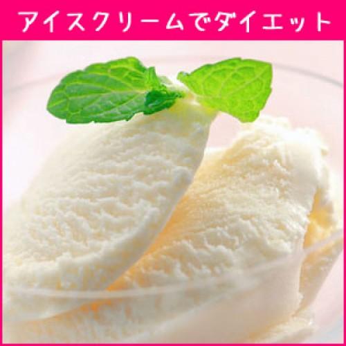 まさかの!アイスクリームでダイエット!?