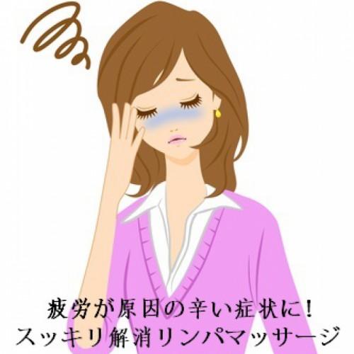 疲労が原因!?肉体疲労・内臓疲労・ストレス疲労の解決方法
