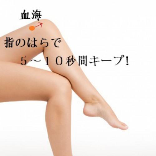 痛み解放!生理痛・生理不順・PMSに効く具体的なマッサージ方法2