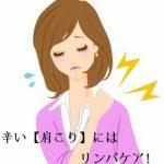 肩こり・首こり解消!頭痛予防にもなる肉体疲労ケア【肩こり編】