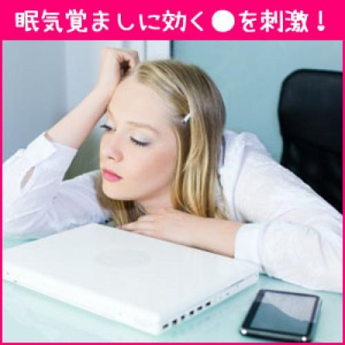 即効性あり?仕事中うとうと・・・眠気覚ましに効く●を刺激!