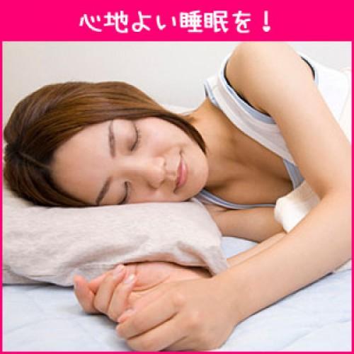 「今日も眠い・・・」を改善!心地よい睡眠を!