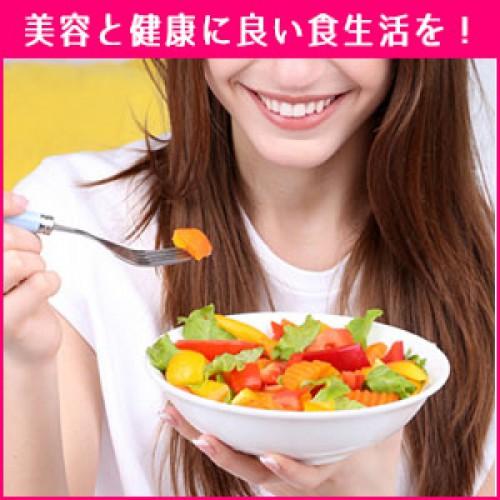 不規則な生活はダメ!美容と健康に良い食生活のポイントは?