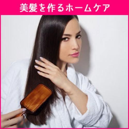 美髪を作るには毎日のホームケアから!髪は女性の命