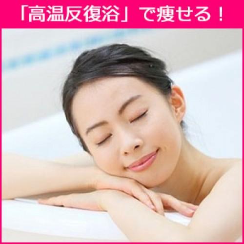 嘘・・・そのタイミングはNG!正しい入浴方法と高温反復浴とは?2