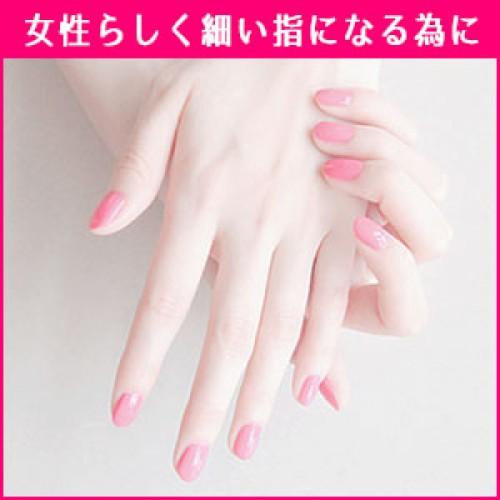 細くて女性らしい綺麗な指になる為に!