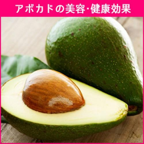 「食べる美容液」アボカドの驚くべき美容・健康効果!