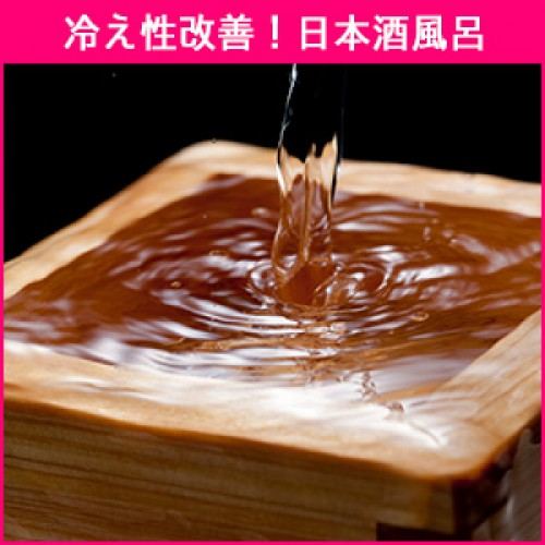 冷え性改善!デトックス効果もある日本酒風呂