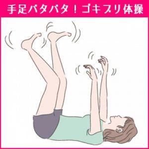 手足バタバタ!脚やせに効果的な「ゴキブリ体操」