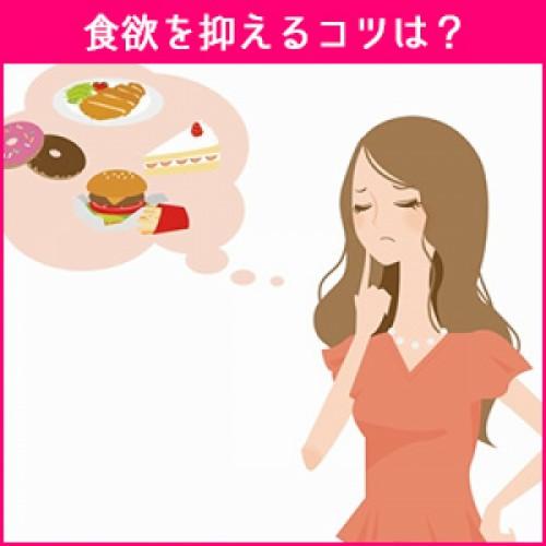 食欲を抑えてダイエットを成功させるコツは?