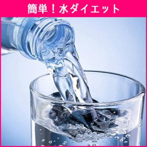 飲むだけで痩せる「水ダイエット」って?