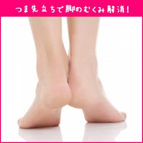 スキマ時間に「つま先立ち」で脚のむくみ解消!