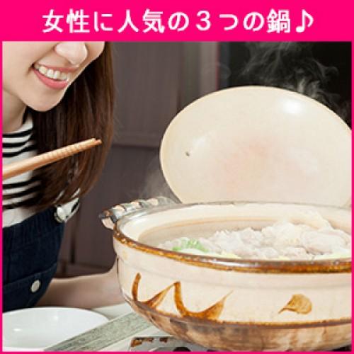 あなたはどの美容鍋??女性に人気の3つの鍋♪
