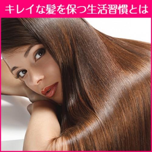 キレイな髪でいられる為の生活習慣とは?
