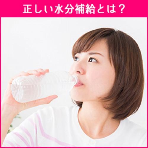 乾燥肌や風邪の予防に正しい水分補給とは?