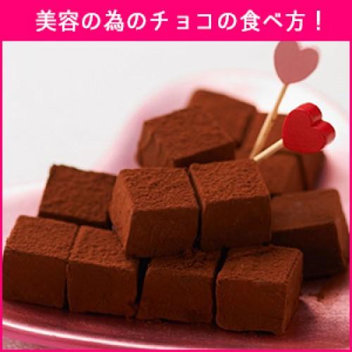 ダイエット効果も?美容の為のチョコの食べ方!