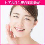 ヒアルロン酸の美肌効果と摂取方法!