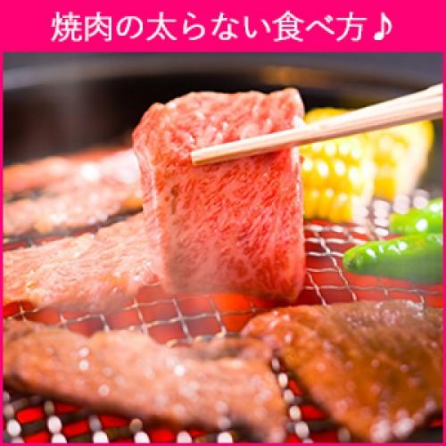 焼き肉はウーロン茶と食べる順番で太らない!?