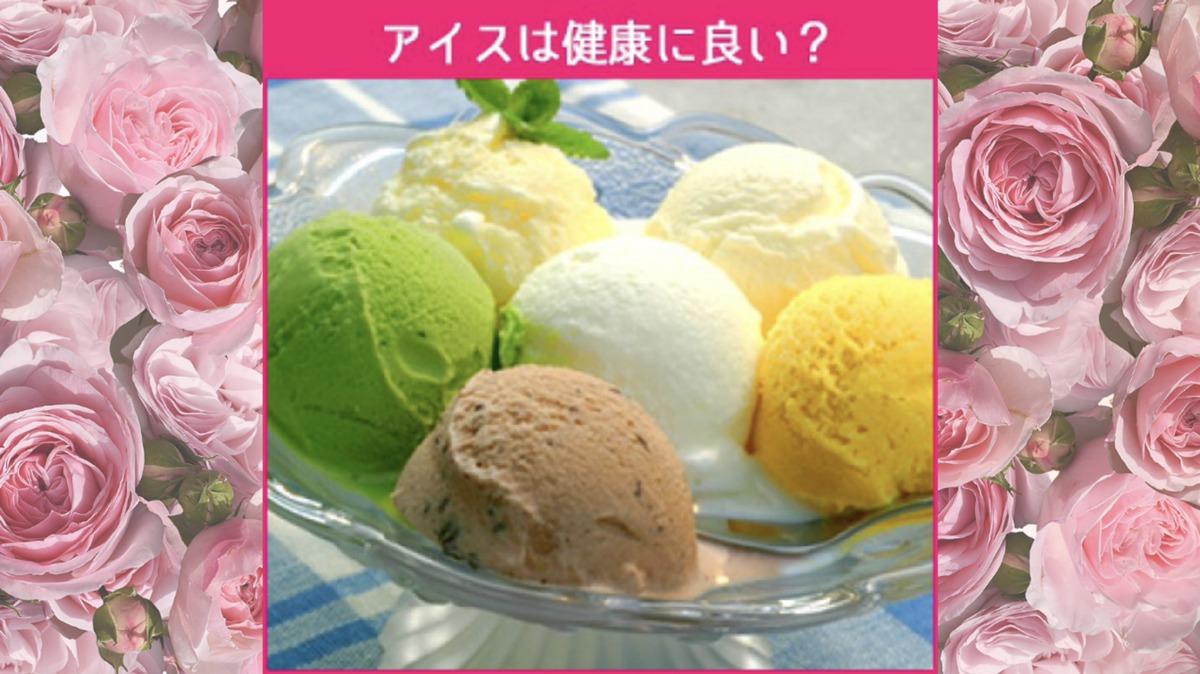 アイスは健康に良い?メリット・デメリットとは!食べ方チェック