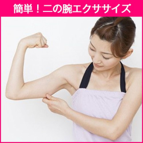 毎日の習慣に!簡単二の腕エクササイズ!