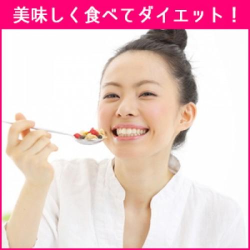 美味しく食べてダイエット!よく噛んで食べる〇〇!!