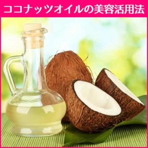 食べるだけじゃない!ココナッツオイルの美容活用法!