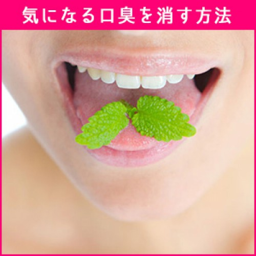 ニンニク入りの料理を食べた後の臭いや口臭を消す方法!