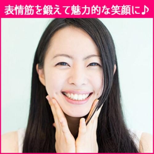 いい笑顔してる?表情筋を鍛えて魅力的な笑顔に♪