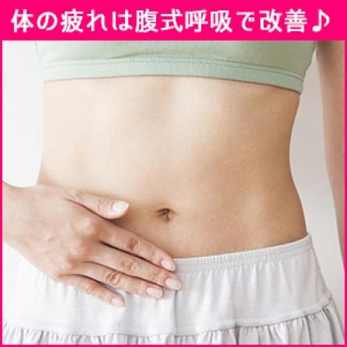 肩こりや腰痛など体の疲れは『腹式呼吸』を習慣にすれば改善可能