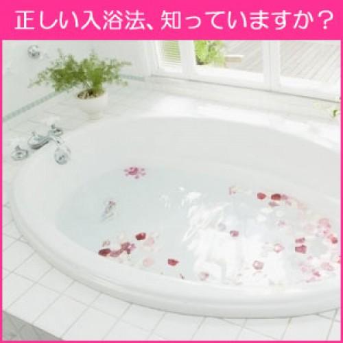 あなたに適した入浴方法!