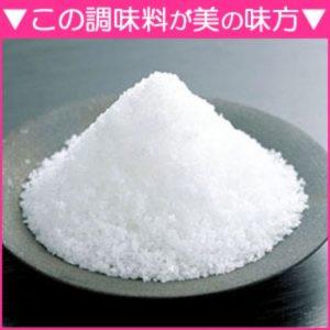 キッチンに必ずある塩で美人♪