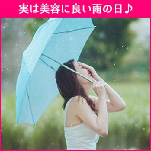 雨の日は美容に最適?値段高めのフェイスパックは雨の日に!