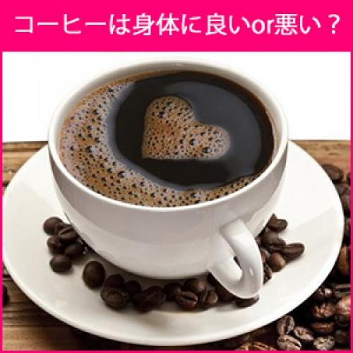 コーヒーは身体に良いの?悪いの?調査でわかるメリットで解決!