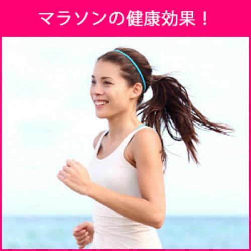 マラソンの健康効果!走り過ぎはよくない?その理由とメリット