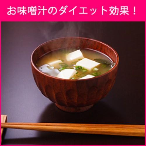 お味噌汁にダイエット効果あり!オススメの具材と飲み過ぎは注意