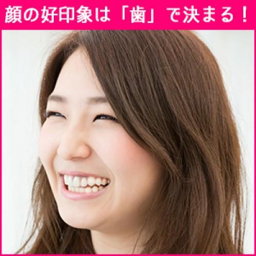 顔の好印象は「歯」のキレイさで8割決まります!ホワイトニング