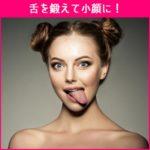 小顔にする方法!舌を鍛えて小顔になれる!?舌と美容の関係を解説