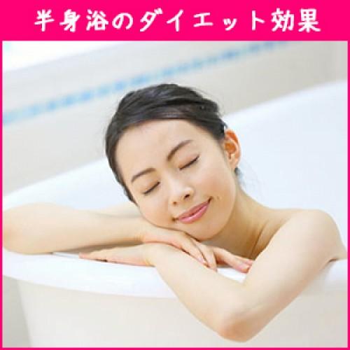 半身浴がもたらすダイエット効果は?むくみ解消のオススメ時間
