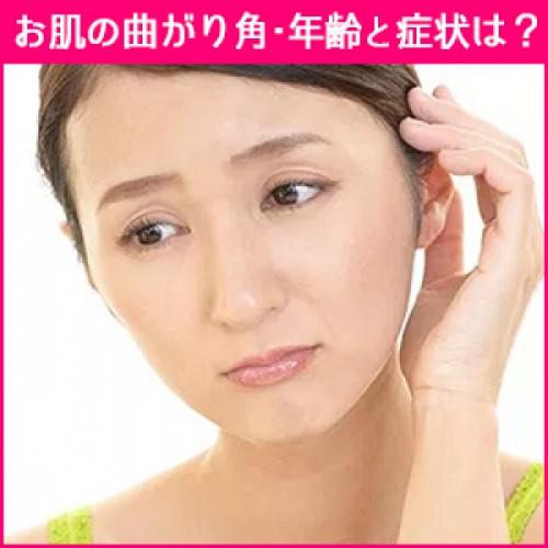 お肌の曲がり角!その年齢と症状とは?お肌の転換期を解説・対策