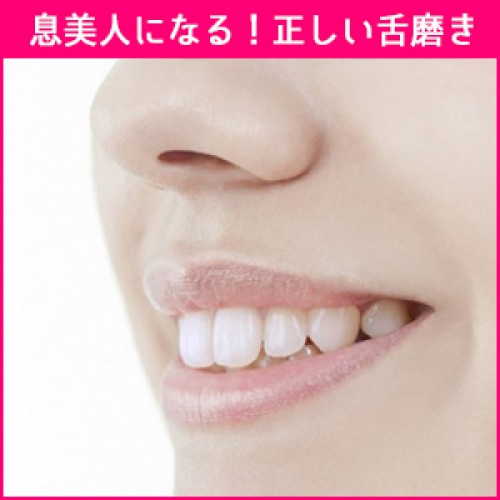 息美人になるための正しい舌の磨き方とは?口臭予防へのおすすめ