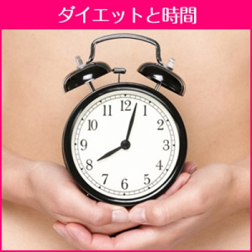 ダイエットに重要!食事の時間が問題?体内時計を整える方法とは