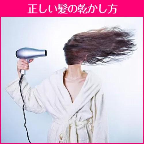 正しい髪の乾かし方を知ってますか?美髪になるおすすめのやり方2