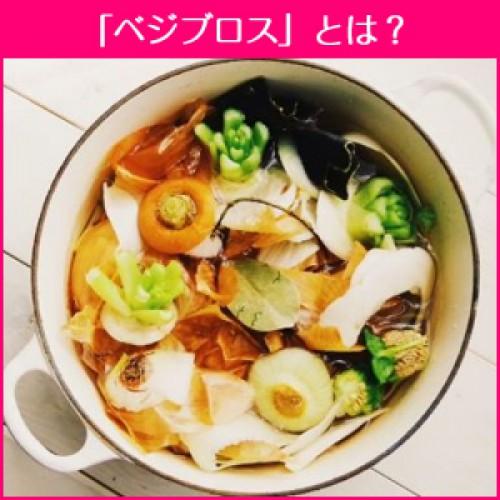 野菜の調理くずで作る「ベジブロス」とは?野菜の出汁で健康生活1