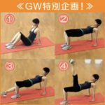 GW短期集中プログラム!全身引き締めエクササイズ・ダイエット