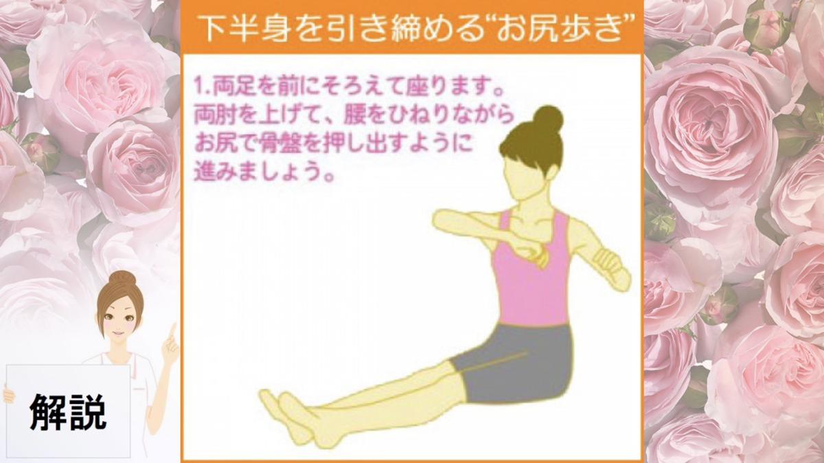 「お尻歩き」で歩くだけ!驚きの下半身引き締め効果がある方法