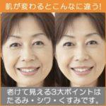 10歳若返る!造顔マッサージの方法を解説!見た目が変わる魔法!