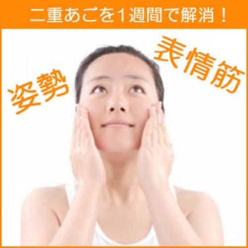 1週間で二重あごを解消する方法!最強のマッサージ方法はコレ!1