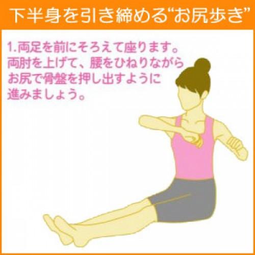 「お尻歩き」で歩くだけ!驚きの下半身引き締め効果がある方法1