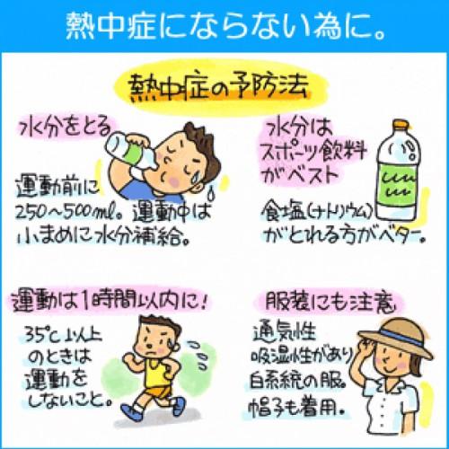 ダイエット中は熱中症になりやすい?熱中症に関する意外な事実