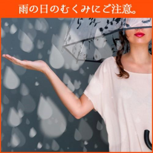 スポンジ体質に注意!雨の日のむくみ対策講座